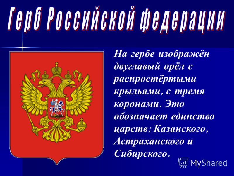 На гербе изображён двуглавый орёл с распростёртыми крыльями, с тремя коронами. Это обозначает единство царств : Казанского, Астраханского и Сибирского.