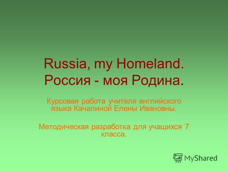 работа россия социальное государство курсовая работа россия социальное государство