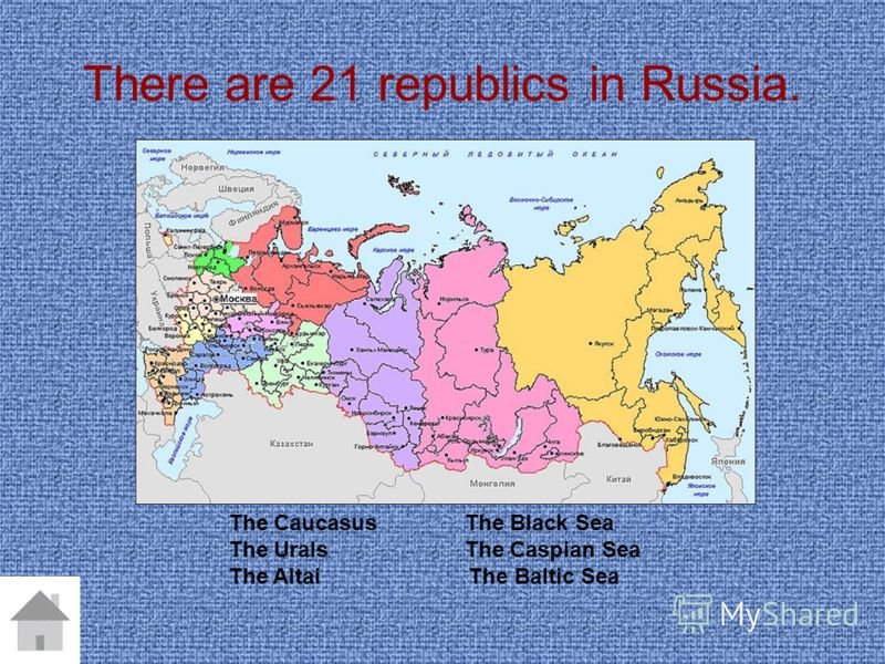 There are 21 republics in Russia. The Caucasus The Black Sea The Urals The Caspian Sea The Altai The Baltic Sea