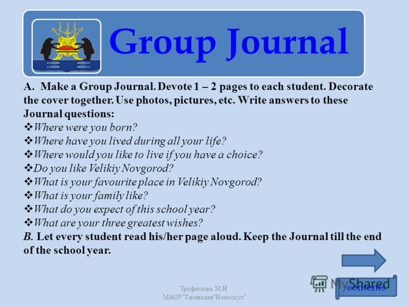 Group Journal Трофимова М. Н. МАОУ