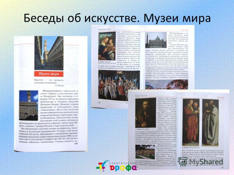 Беседы об искусстве. Музеи мира