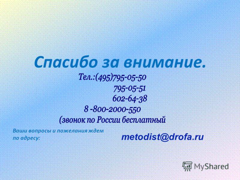 Спасибо за внимание. metodist@drofa.ru Ваши вопросы и пожелания ждем по адресу:
