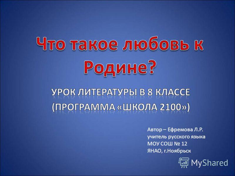 Автор – Ефремова Л.Р. учитель русского языка МОУ СОШ 12 ЯНАО, г.Ноябрьск