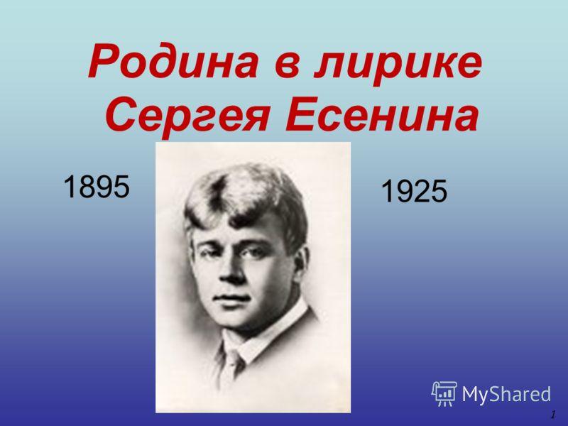 Родина в лирике Сергея Есенина 1895 1925 1