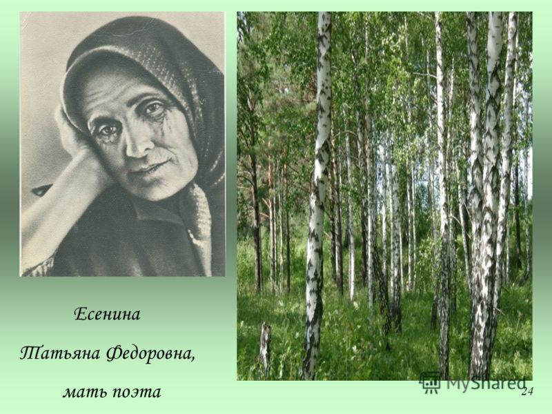 24 Есенина Татьяна Федоровна, мать поэта