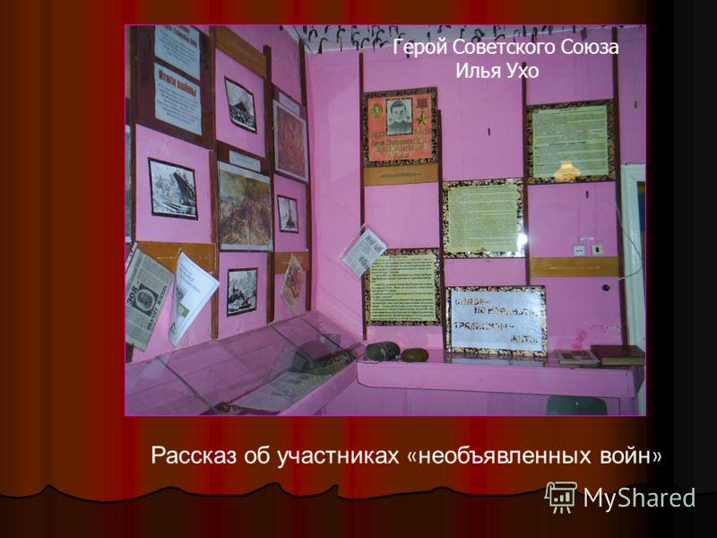 Герой Советского Союза Илья Ухо Рассказ об участниках « необъявленных войн »