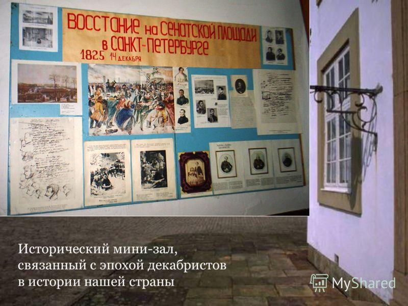 Исторический мини-зал, связанный с эпохой декабристов в истории нашей страны