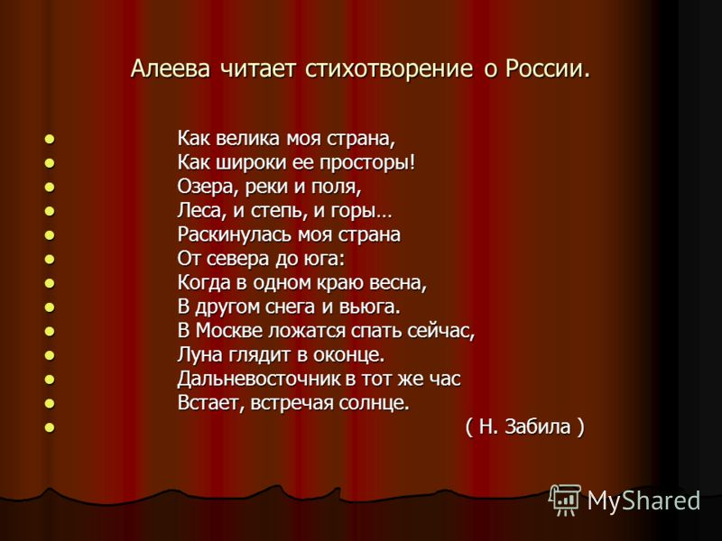 Алеева читает стихотворение о России. Как велика моя страна, Как велика моя страна, Как широки ее просторы! Как широки ее просторы! Озера, реки и поля, Озера, реки и поля, Леса, и степь, и горы… Леса, и степь, и горы… Раскинулась моя страна Раскинула