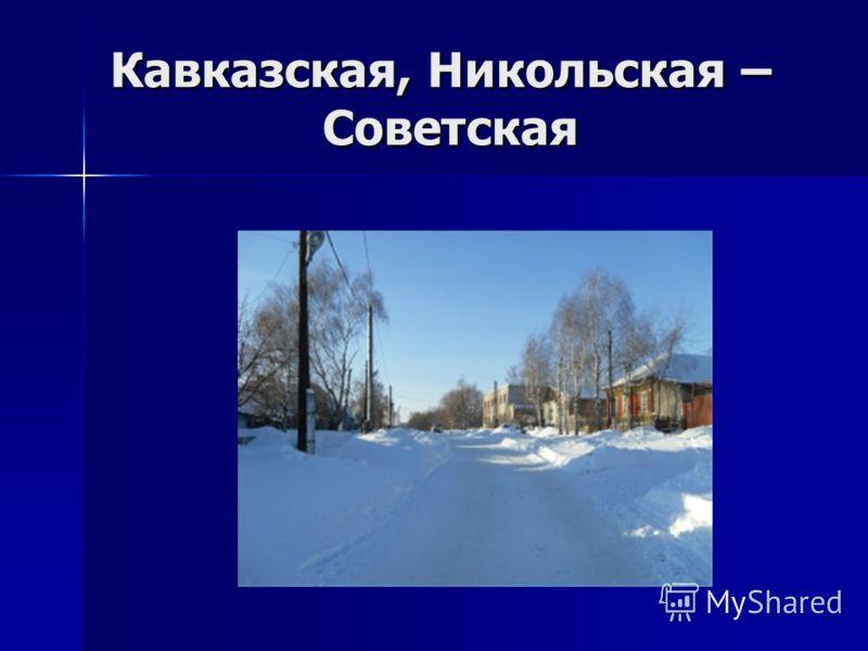 Кавказская, Никольская – Советская