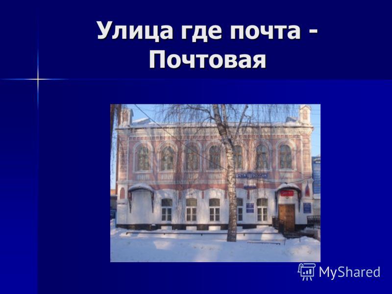 Улица где почта - Почтовая