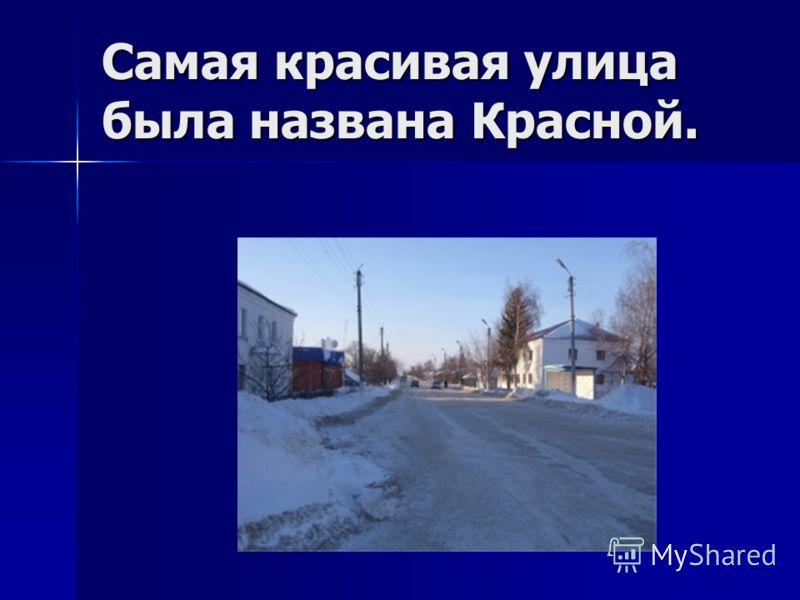 Самая красивая улица была названа Красной.