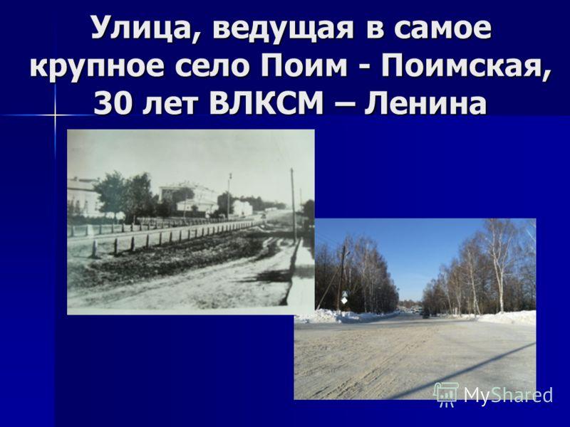 Улица, ведущая в самое крупное село Поим - Поимская, 30 лет ВЛКСМ – Ленина