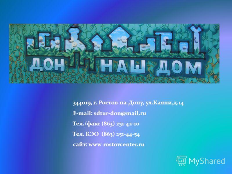 344019, г. Ростов-на-Дону, ул.Каяни,д.14 E-mail: sdtur-don@mail.ru Тел./факс (863) 251-42-10 Тел. КЭО (863) 251-44-54 сайт: www rostovcenter.ru