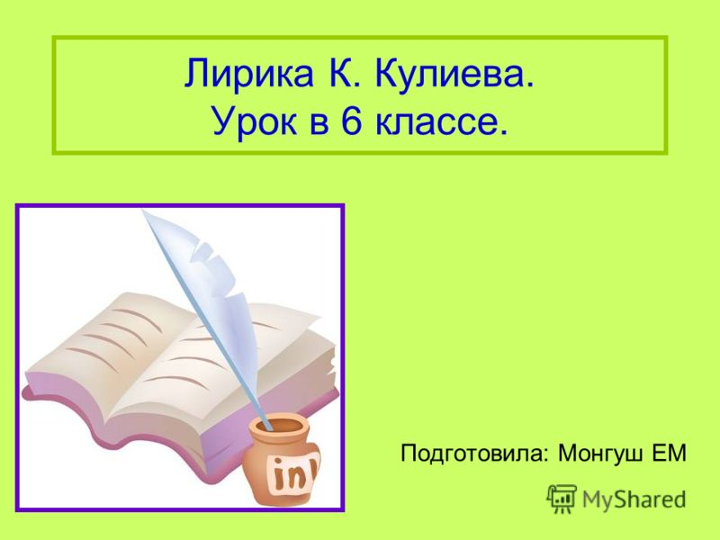 Лирика К. Кулиева. Урок в 6 классе. Подготовила: Монгуш ЕМ