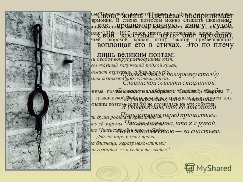 Стихи Цветаева начала писать с шести лет, не только по- русски, но с той же легкостью по-французски и по-немецки. В 1910 году она тайком от семьи выпустила довольно объемный сборник стихов Вечерний альбом. Его заметили и одобрили самые взыскательные