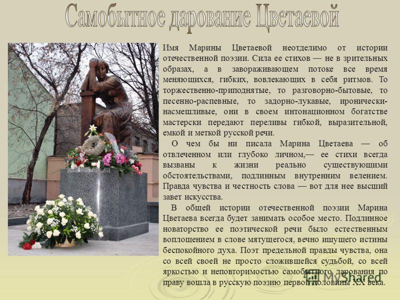 В 1939 году Цветаева вернулась на Родину. Возвратясь в Россию, Цветаева продолжала работать в жестоких лишениях и одиночестве. Она пишет прекрасные стихи, замечательные поэмы, стихотворные драмы. Поэзия зрелой Цветаевой монументальна, мужественна и т