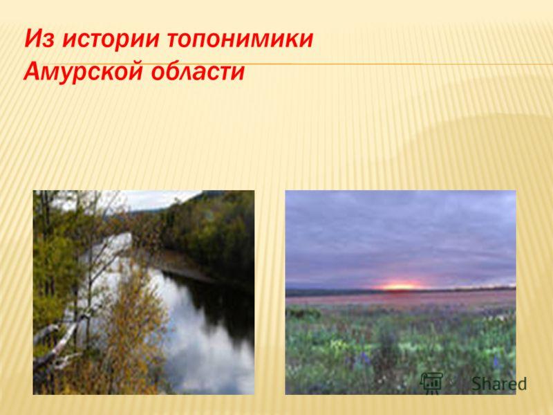 Из истории топонимики Амурской области