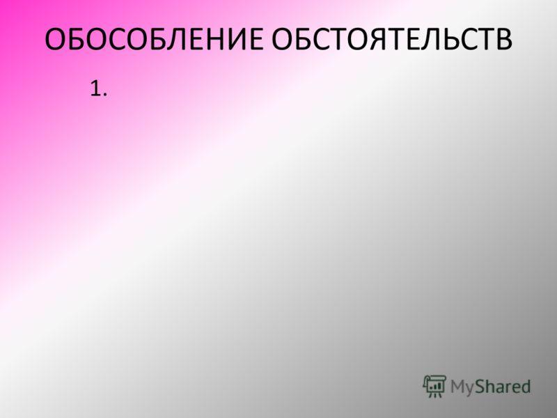 ОБОСОБЛЕНИЕ ОБСТОЯТЕЛЬСТВ 1.