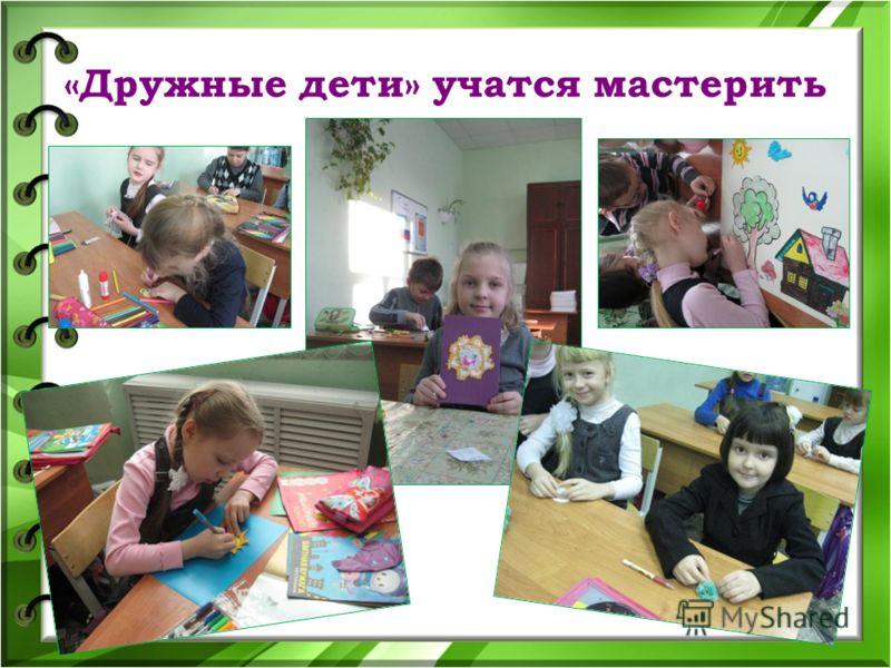 «Дружные дети» учатся мастерить