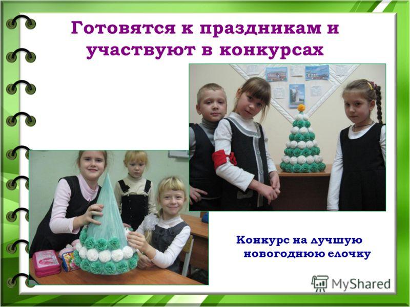Готовятся к праздникам и участвуют в конкурсах Конкурс на лучшую новогоднюю елочку