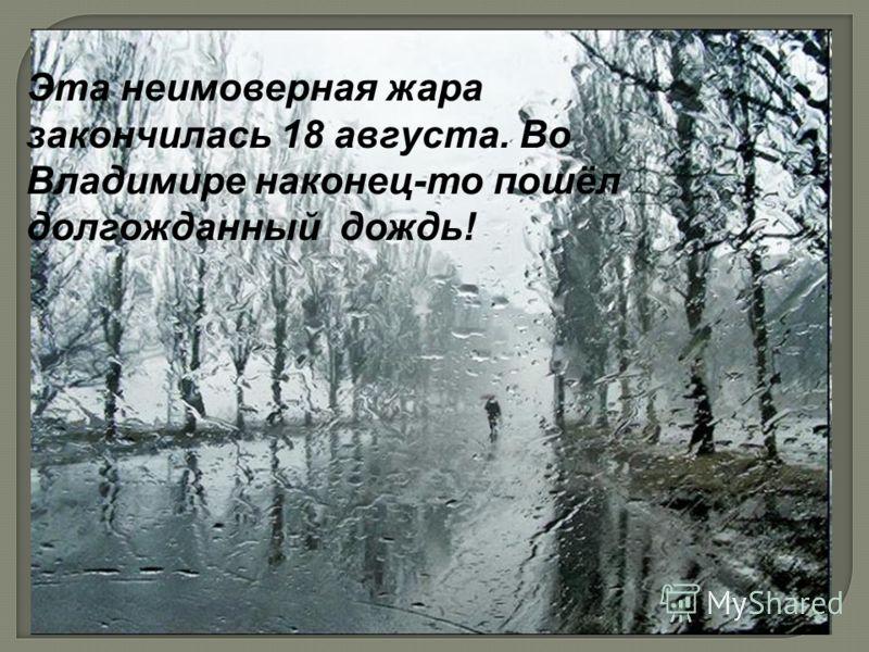 Эта неимоверная жара закончилась 18 августа. Во Владимире наконец-то пошёл долгожданный дождь!