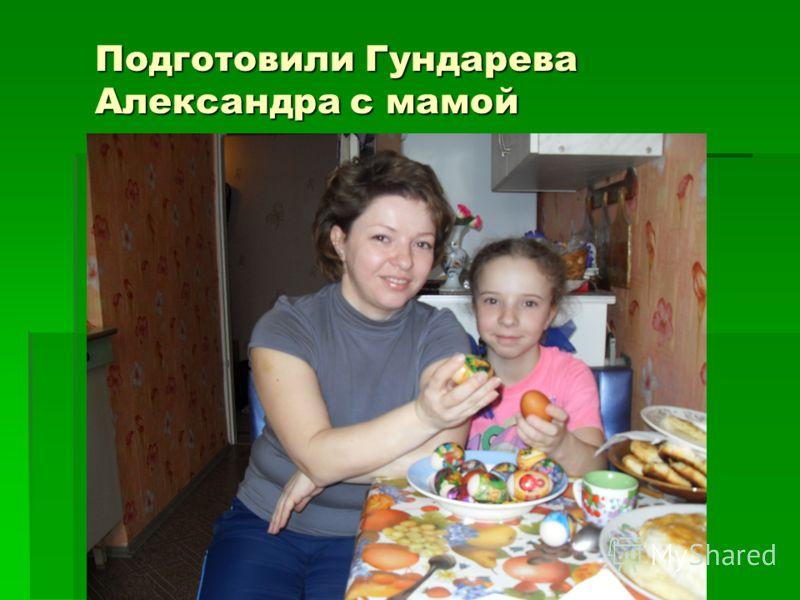 Подготовили Гундарева Александра с мамой