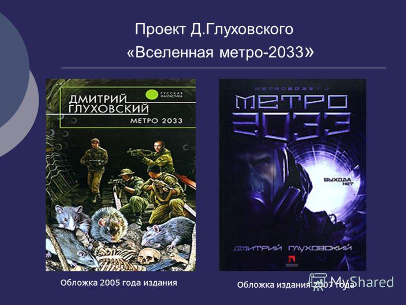 Проект Д.Глуховского «Вселенная метро-2033 » Обложка 2005 года издания Обложка издания 2007 года