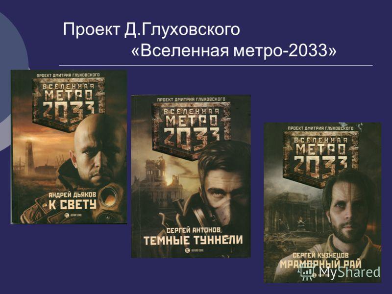 Проект Д.Глуховского «Вселенная метро-2033»