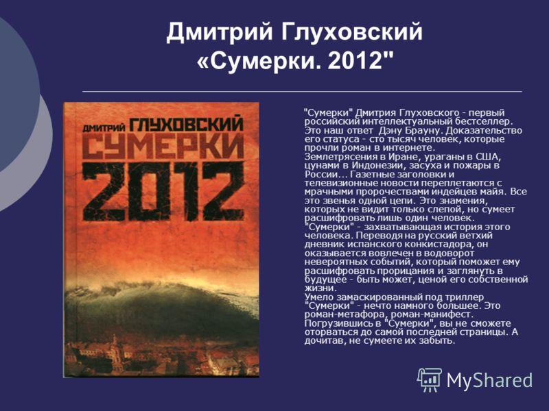 Дмитрий Глуховский «Сумерки. 2012