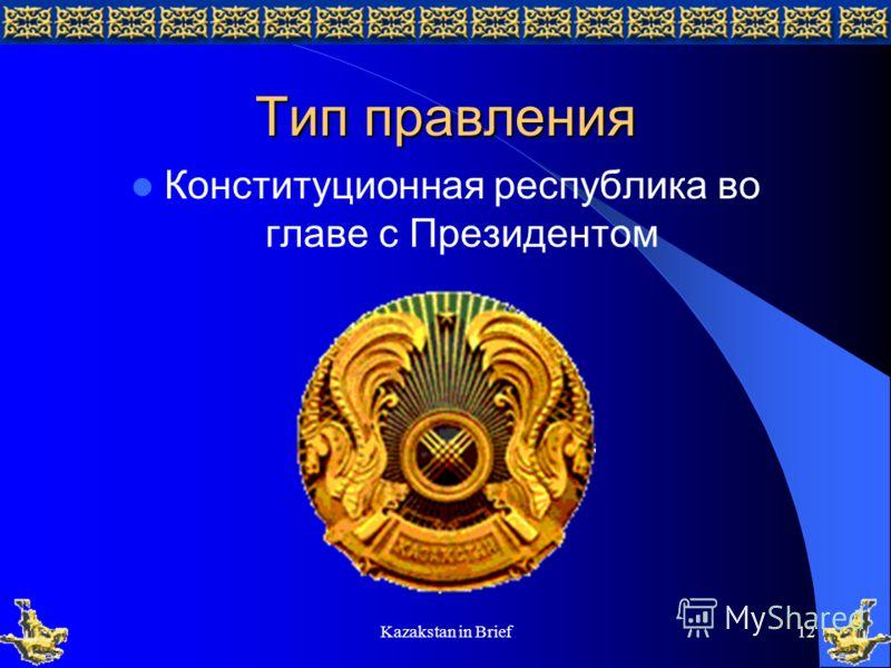 Kazakstan in Brief12 Тип правления Конституционная республика во главе с Президентом