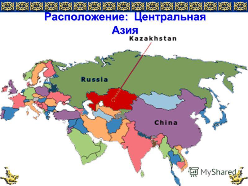 Расположение: Центральная Азия
