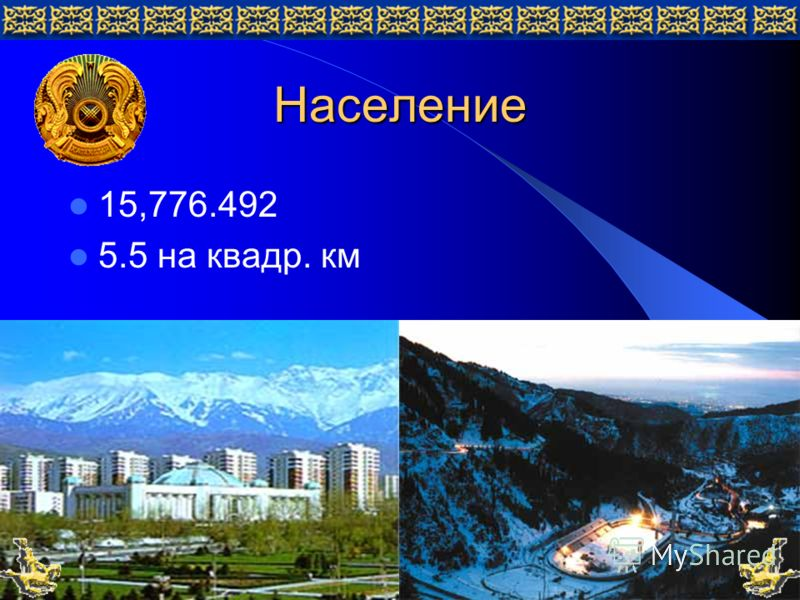Kazakstan in Brief (source: http://kazakhstan-gateway.kz) 7 Население 15,776.492 5.5 на квадр. км