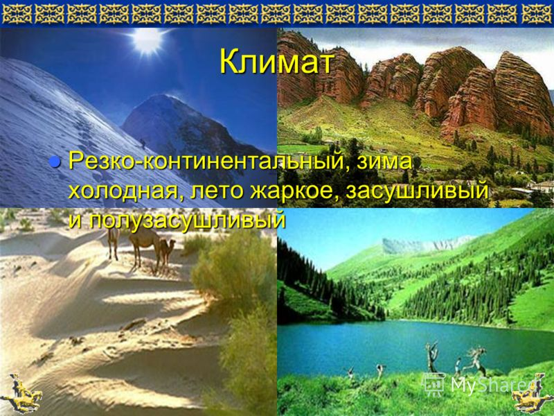 Kazakstan in Brief (source: http://kazakhstan-gateway.kz) 9 Климат Резко-континентальный, зима холодная, лето жаркое, засушливый и полузасушливый Резко-континентальный, зима холодная, лето жаркое, засушливый и полузасушливый