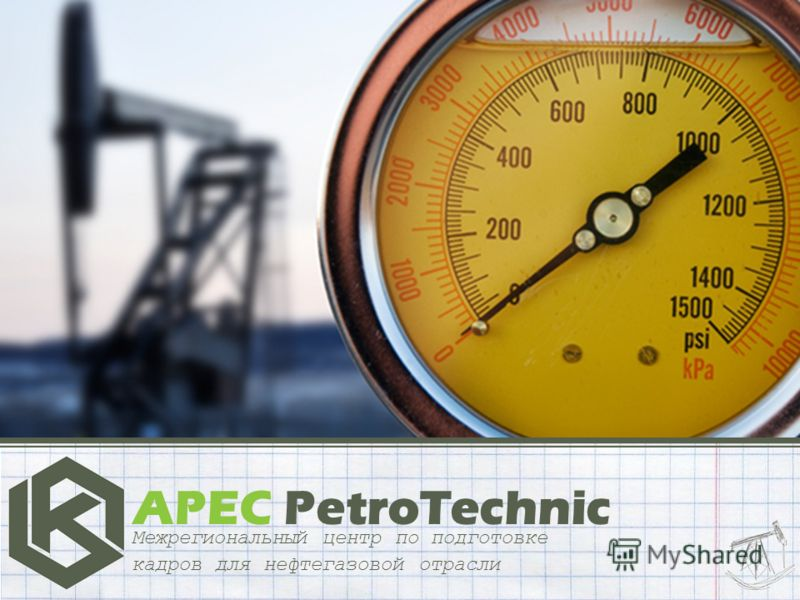 APEC PetroTechnic Межрегиональный центр по подготовке кадров для нефтегазовой отрасли