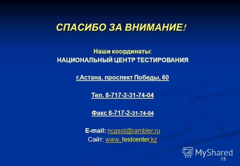 13 СПАСИБО ЗА ВНИМАНИЕ ! Наши координаты: НАЦИОНАЛЬНЫЙ ЦЕНТР ТЕСТИРОВАНИЯ г.Астана, проспект Победы, 60 Тел. 8-717-2-31-74-04 Факс 8-717-2- 31-74-04 E-mail: ncgsot@rambler.runcgsot@rambler.ru Сайт: www. testcenter.kzwww..kz