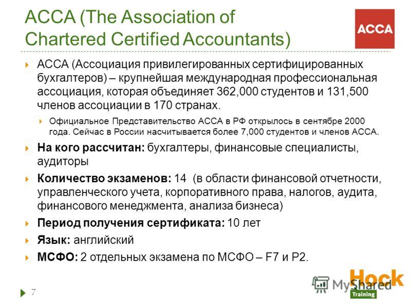 ACCA (The Association of Chartered Certified Accountants) АССА (Ассоциация привилегированных сертифицированных бухгалтеров) – крупнейшая международная профессиональная ассоциация, которая объединяет 362,000 студентов и 131,500 членов ассоциации в 170