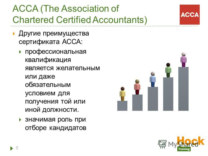 ACCA (The Association of Chartered Certified Accountants) Другие преимущества сертификата АССА: профессиональная квалификация является желательным или даже обязательным условием для получения той или иной должности. значимая роль при отборе кандидато