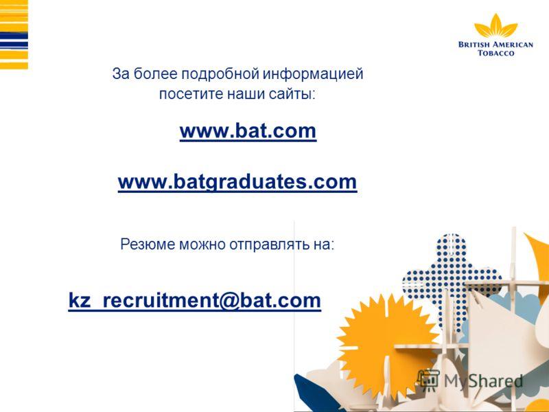За более подробной информацией посетите наши сайты: www.bat.com www.bat.com www.batgraduates.com kz_recruitment@bat.com Резюме можно отправлять на: