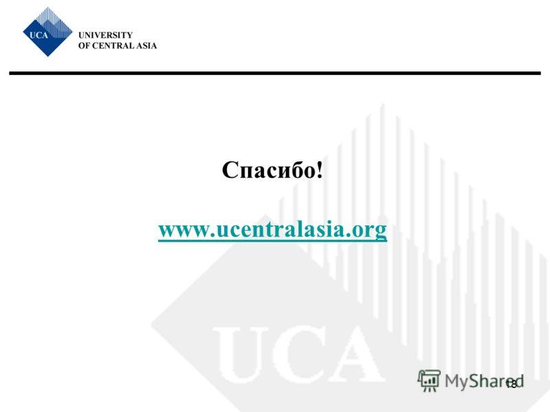 18 Спасибо! www.ucentralasia.org www.ucentralasia.org