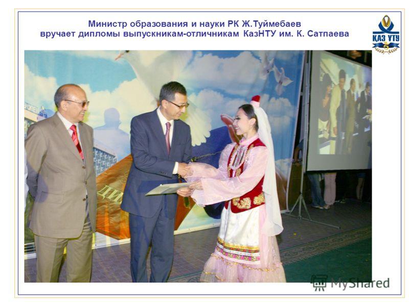 Министр образования и науки РК Ж.Туймебаев вручает дипломы выпускникам-отличникам КазНТУ им. К. Сатпаева