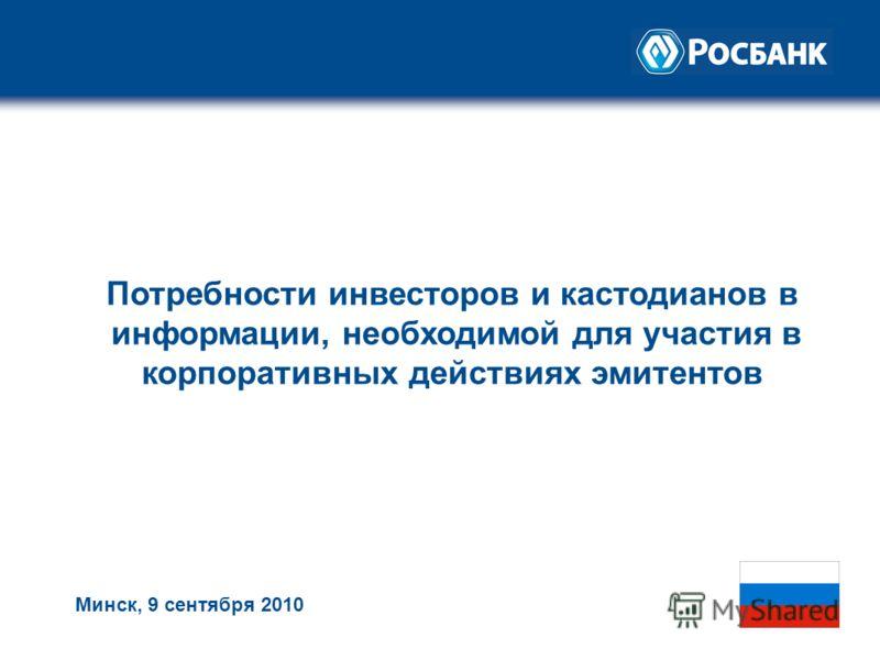 Минск, 9 сентября 2010 Потребности инвесторов и кастодианов в информации, необходимой для участия в корпоративных действиях эмитентов