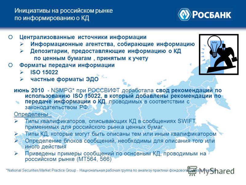 Инициативы на российском рынке по информированию о КД Централизованные источники информации Информационные агентства, собирающие информацию Депозитарии, предоставляющие информацию о КД по ценным бумагам, принятым к учету Форматы передачи информации I