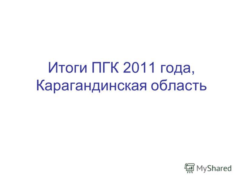 Итоги ПГК 2011 года, Карагандинская область