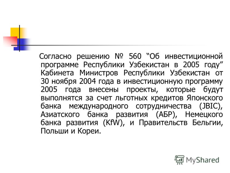 Согласно решению 560 Об инвестиционной программе Республики Узбекистан в 2005 году Кабинета Министров Республики Узбекистан от 30 ноября 2004 года в инвестиционную программу 2005 года внесены проекты, которые будут выполнятся за счет льготных кредито
