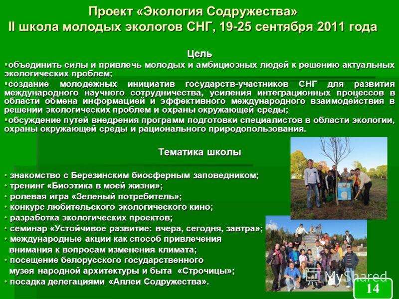 Проект «Экология Содружества» II школа молодых экологов СНГ, 19-25 сентября 2011 года Цель объединить силы и привлечь молодых и амбициозных людей к решению актуальных экологических проблем; объединить силы и привлечь молодых и амбициозных людей к реш