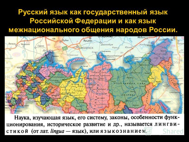 Русский язык как государственный язык Российской Федерации и как язык межнационального общения народов России.
