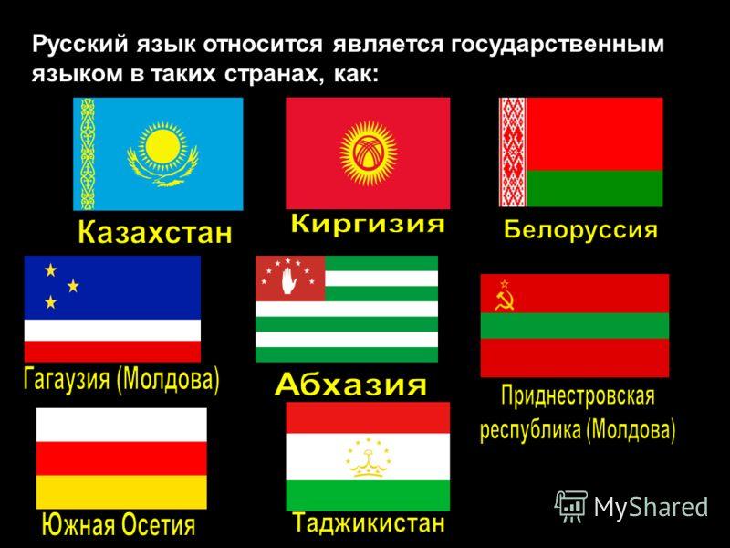 Русский язык относится является государственным языком в таких странах, как:
