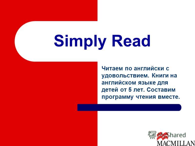 Simply Read Читаем по английски с удовольствием. Книги на английском языке для детей от 5 лет. Составим программу чтения вместе.