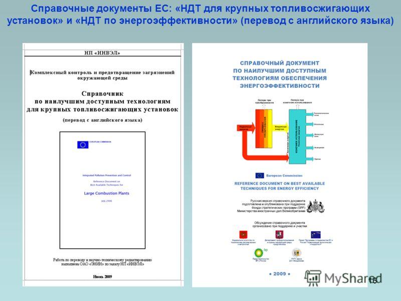 16 Справочные документы ЕС: «НДТ для крупных топливосжигающих установок» и «НДТ по энергоэффективности» (перевод с английского языка)