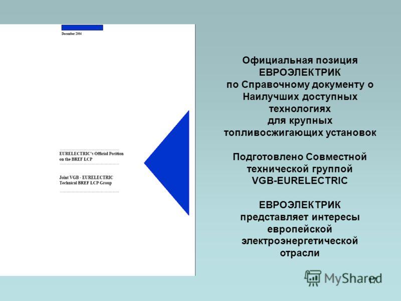 17 Официальная позиция ЕВРОЭЛЕКТРИК по Справочному документу о Наилучших доступных технологиях для крупных топливосжигающих установок Подготовлено Совместной технической группой VGB-EURELECTRIC ЕВРОЭЛЕКТРИК представляет интересы европейской электроэн